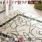 イタリア製 ゴブラン織 ラグ Camelia〔カメリア〕200×280cm ラグ ラグカーペット 長方形