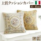 クッションカバー 45×45cm イタリア製ジャガード織りクッションカバー 〔フラワーガーデン〕 45x45cmサイズ用 花柄