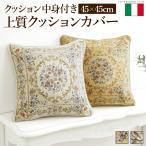 クッション 45×45cm イタリア製ジャガード織りクッションカバー 〔フラワーガーデン〕 45x45cmサイズ用 中身付き 花柄