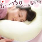 枕 洗える 日本製 顔にシワがつかない シンデレラピロー 43×63cm