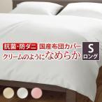 掛け布団カバー シングル リッチホワイト寝具シリーズ 掛け布団カバー シングル ロングサイズ 無地