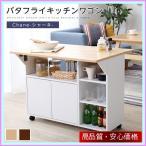 バタフライタイプのキッチンワゴン 、使い方様々でサイドテーブルやカウンターテーブルに | Chane-シャーネ-
