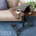 昇降テーブル Cerca(セルカ)