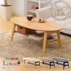 棚付き脚折れ木製センターテーブル【-Lokon-ロコン】(丸型ローテーブル)