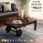 シックなヴィンテージスタイル!レトロな車輪付きテーブル【Bello-ベッロ】完成品・幅90cm