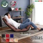 日本製 マルチリクライニング座椅子 【Vidias-ヴィディアス】 7カラー (アップスタイル)
