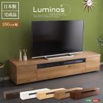 シンプルで美しいスタイリッシュなテレビ台(テレビボード) 木製 幅180cm 日本製・完成品  luminos-ルミノス-
