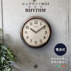 シチズン掛け時計(電波時計)暗所秒針停止 夜間自動点灯 メーカー保証1年|ピュアライトM33