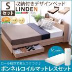 収納付きデザインベッド【リンデン-LINDEN-(シングル)】(ロール梱包のボンネルコイルマットレス付き)