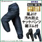 HR:RF-20 裾ゴム付ヤッケパンツ防風 軽防寒 汚れにくいポケ付 作業服 作業着