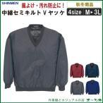 中綿セミキルトVヤッケ防風 軽防寒 汚れにくいポケ付 作業服 作業着〈SM:1003〉