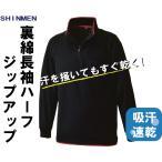 裏綿長袖ハーフジップアップシャツ【作業服とカジュアルの店 オーツカ】