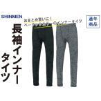 ショッピングステテコ SM:9250 長袖インナータイツ SMT