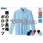XE:6025 鹿の子長袖ポロシャツ2016年秋冬新作