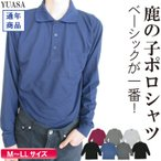 YU:36800 鹿の子ポロシャツ作業服 作業着