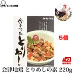 Other - 釜飯のもと 会津地鶏 とりめしの素 220g x 5個 会津地鶏ネット 福島 ふくしま