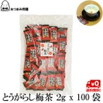 唐辛子梅茶 とうがらし梅茶 とうがらし梅昆布茶 2g x 100袋 送料無料 チャック袋入