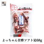 よっちゃん 甘酢 ソフト足 160g×1袋