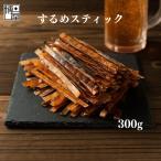 おつまみ 珍味 するめスティック 送料無料 業務用 300g x 1袋 チャック袋入