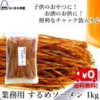 おつまみ 珍味 するめソーメン するめ 送料無料 1kg × 1袋 業務用 チャック袋入