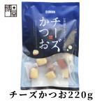 チーズと燻製かつおの組合せが絶妙 チーズかつお 245g×1袋