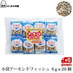 ナッツ アーモンド アーモンドフィッシュ アーモンド小魚 送料無料 6g x 20個 小袋アーモンドフィッシュ 小袋