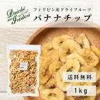 e-hiroya バナナチップ バナナ チップ 1kg 業務用 チャック袋入り ドライフルーツ ばなな チップス