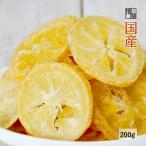 ドライフルーツ 国産 ドライフルーツ レモン 輪切り 200g x 1袋 送料無料