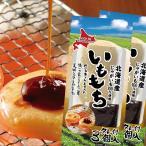 いももち6個入 お取り寄せグルメ 北海道 じゃがいも オープン記念 食品