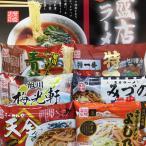 有名店 お取り寄せ 生ラーメン 旭川繁盛店生ラーメン12食セット オープン記念 食品