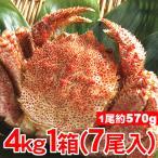 北海道産 毛がに特大1箱 約570g 7尾 取り寄せ オープン記念
