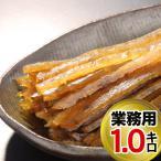 ほっけ燻製スティック1kg 業務用 送料無料 北海道 珍味 取り寄せ