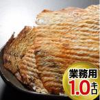 焼のしいか1kg 業務用 送料無料 北海道 珍味 取り寄せ
