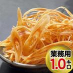 カンカイ こまい500g コマイ 干物 氷下魚 オープン記念 食品