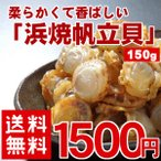 数量限定増量中 浜焼帆立貝150g 送料無料 1000円ポッキリ 珍味 オープン記念 食品