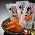 焼甘えび75g エビ 甘エビ 干物 薫製 珍味 オープン記念 食品