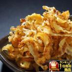 味付帆立貝ひも240g ホタテ 珍味 1000円ポッキリ オープン記念 食品