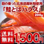 ショッピング円 鮭とばハラス120g 送料無料 1000円ポッキリ 珍味 オープン記念 食品