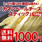 カマンベールチーズスティック190g 1000円ピッタリ 北海道 珍味 取り寄せ オープン記念