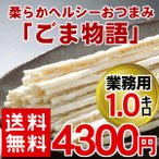 ごま物語1kg 業務用 送料無料 北海道 珍味 取り寄せ オープン記念