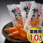 焼甘えび1kg 業務用 送料無料 北海道 珍味 取り寄せ オープン記念