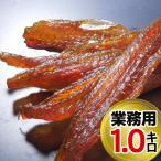 たらのみりん干1kg 業務用 送料無料 北海道 珍味 取り寄せ