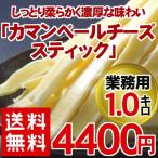 カマンベールチーズスティック1kg 業務用 送料無料 北海道 珍味