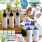 マスクスプレー グリーンティラボ カテキン 日本製 抗ウイルス 除菌 抗菌 消臭 アロマ 安心 安全 ウイルス対策 ミント インフルエンザ 予防お茶ギフト