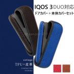 お買い得セール IQOS3 アイコス ケース 専用 ドアカバー セット 新型 DUO対応 デュオ対応 蛇柄 iqos3ケース おしゃれ 電子タバコ 父の日