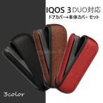 IQOS3 アイコス ケース 専用 ドアカバー セット 新型 DUO対応 デュオ対応 木目柄 iqos3ケース アイコスケース 耐衝撃 おしゃれ 電子タバコ