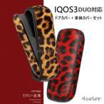 IQOS3 アイコス ケース 専用 ドアカバー セット 新型 ヒョウ柄 DUO対応 デュオ対応 iqos3ケース アイコスケース 耐衝撃 おしゃれ 電子タバコ