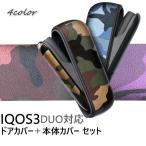 IQOS3 アイコス ケース 専用 ドアカバー セット 新型 DUO対応 デュオ対応 迷彩 iqos3ケース アイコスケース 耐衝撃 おしゃれ 電子タバコ