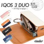 【NEW】IQOS3 アイコス3 アイコス ケース 専用 新型 DUO対応 デュオ対応 iqos3ケース アイコスケース 収納ケース 耐衝撃 おしゃれ 電子タバコ
