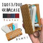 IQOS3 アイコス ケース 専用 新型 DUO対応 デュオ対応 iqos3ケース アイコスケース 耐衝撃 おしゃれ 電子タバコ